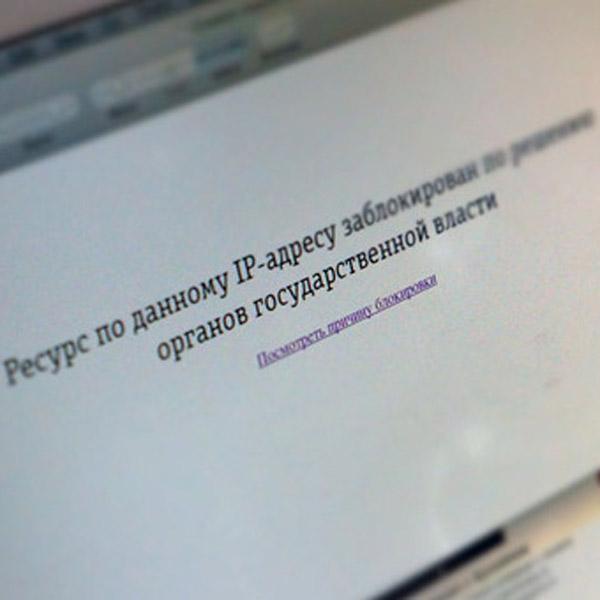 Роскомнадзор, блокировка контента, Роскомнадзор пересмотрит систему блокировки сайтов