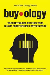 Buyology Увлекательное путешествие в мозг современного потребителя обложка