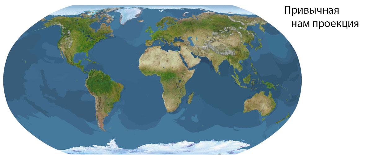Искаженная проекция Земли