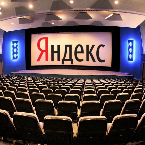 Яндекс, Кинопоиск, on-line кинотеатр, В планах «Яндекса» создание on-line кинотеатр на сайте «Кинопоиск»