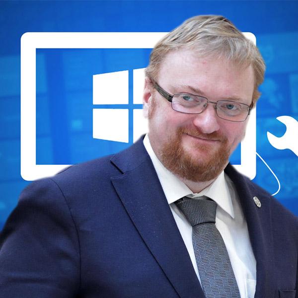Windows, законодательство, Милонов, Отказ от Windows позволит сэкономить «миллионы евро» бюджетных денег
