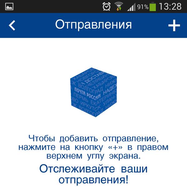 Почты России, Мобильное приложение «Почты России»