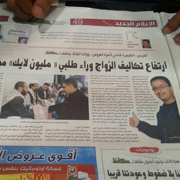 соц. сети, Facebook, Мусульманин потребовал в качестве выкупа за невесту миллион лайков
