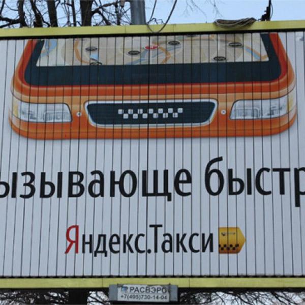 Яндекс, Яндекс.Такси, Петербургские таксисты поссорились с Яндексом